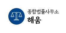 광주 전남 종합법률사무소 해움
